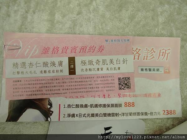 【AZBOX】魅影盒子AmazingBox之最推薦好物♥返廣告文 (11)