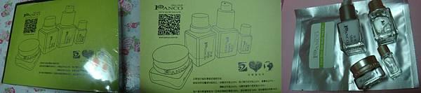 PANCO長效保溼系列旅行組.jpg
