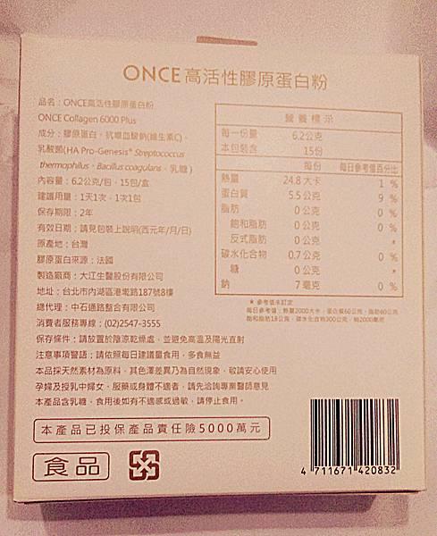 ONCE高活性膠原蛋白粉2.jpg