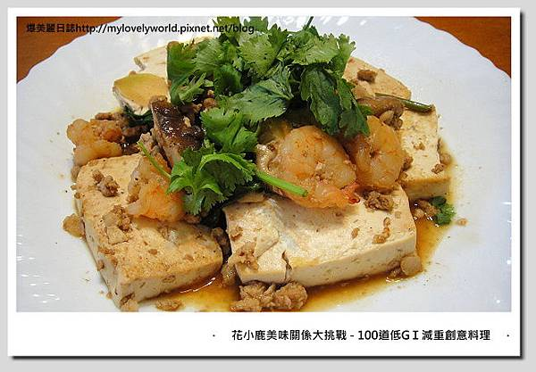 嫩煎蝦仁豆腐3-1.JPG
