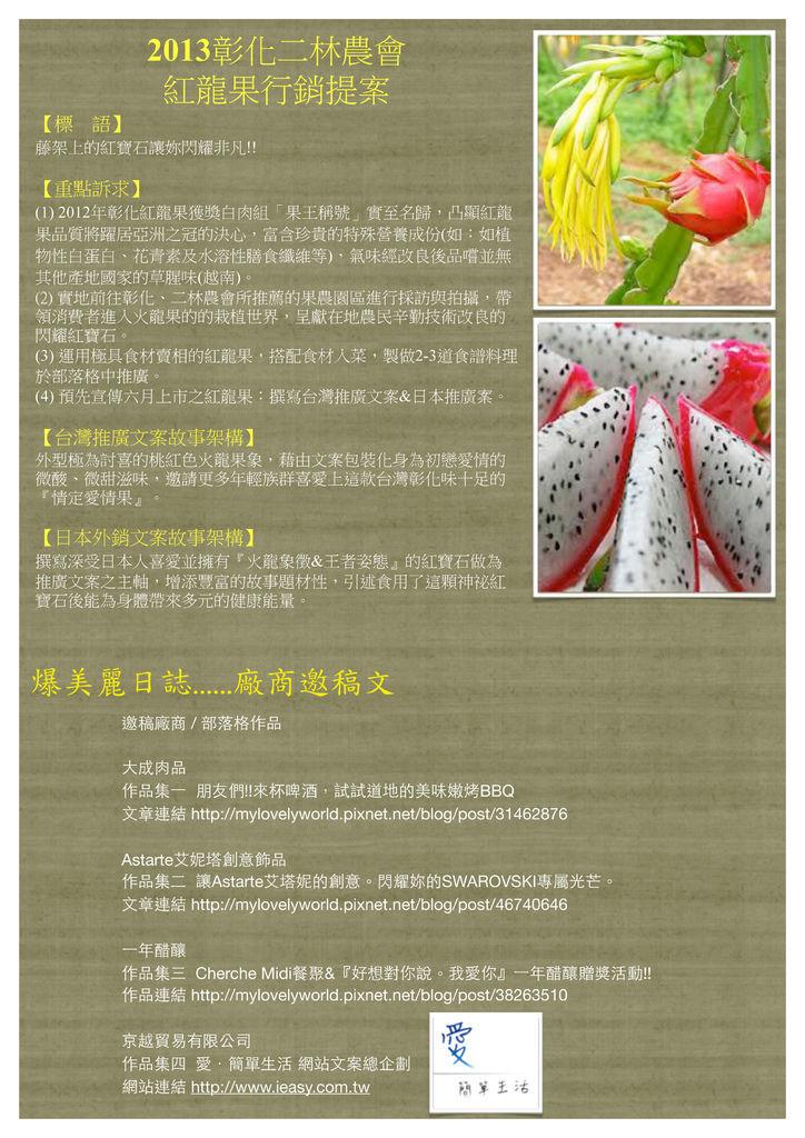 彰化二林農會火龍果提案(DM版設計)