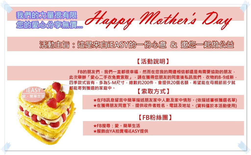 (網站)母親節活動
