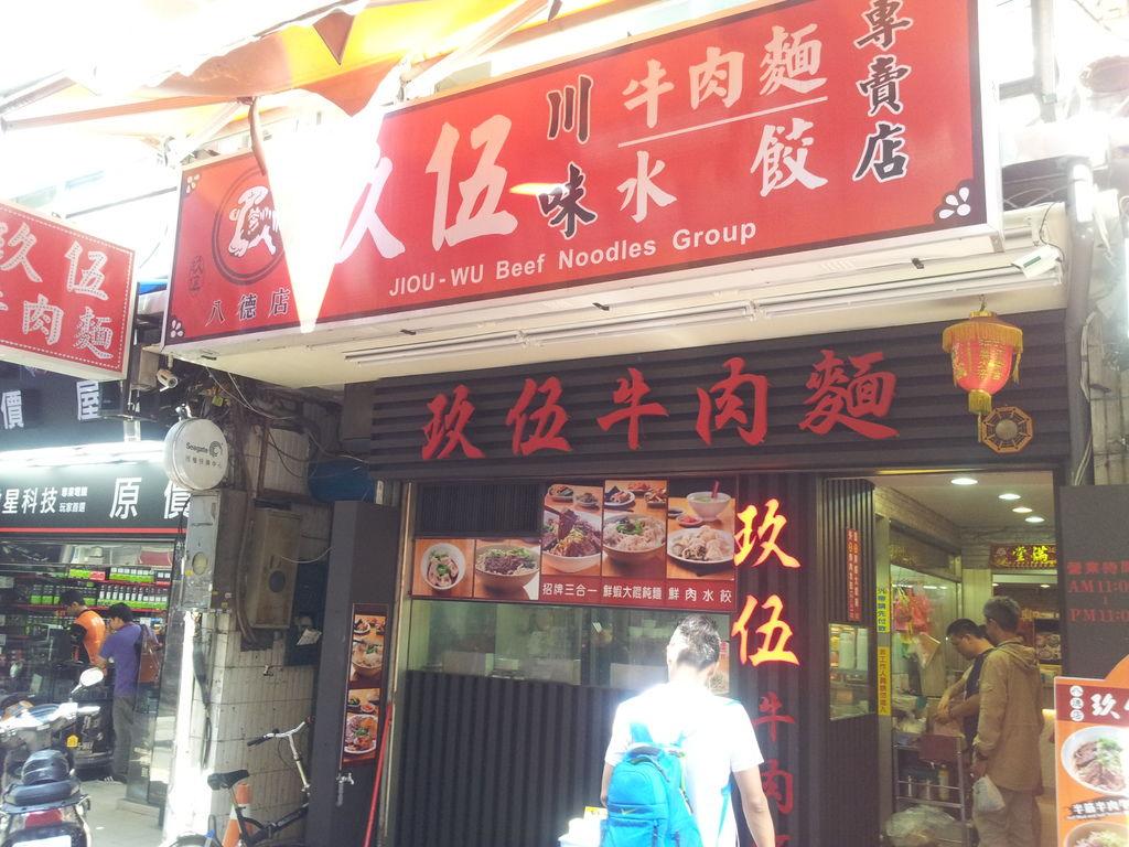 玖伍正宗川味牛肉麵 (7)