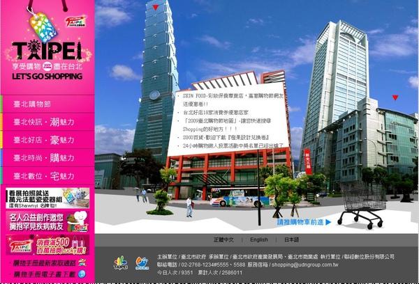 台北購物節03.JPG