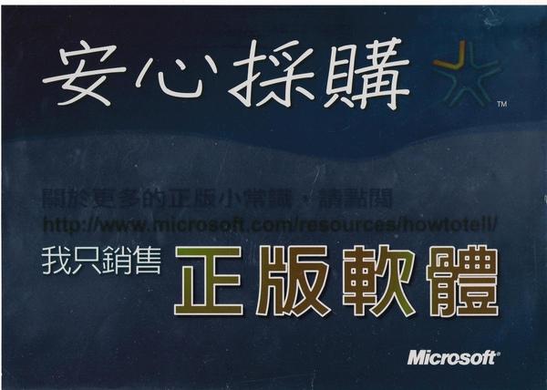正版軟體.jpg