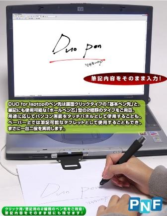 duo_laptop-03.jpg