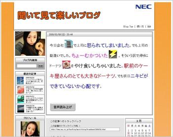 NEC心情技術.jpg