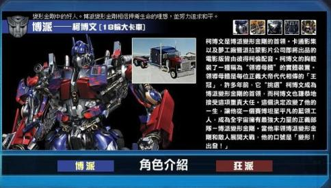 transformer01.JPG