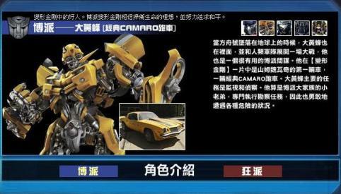 transformer02.JPG