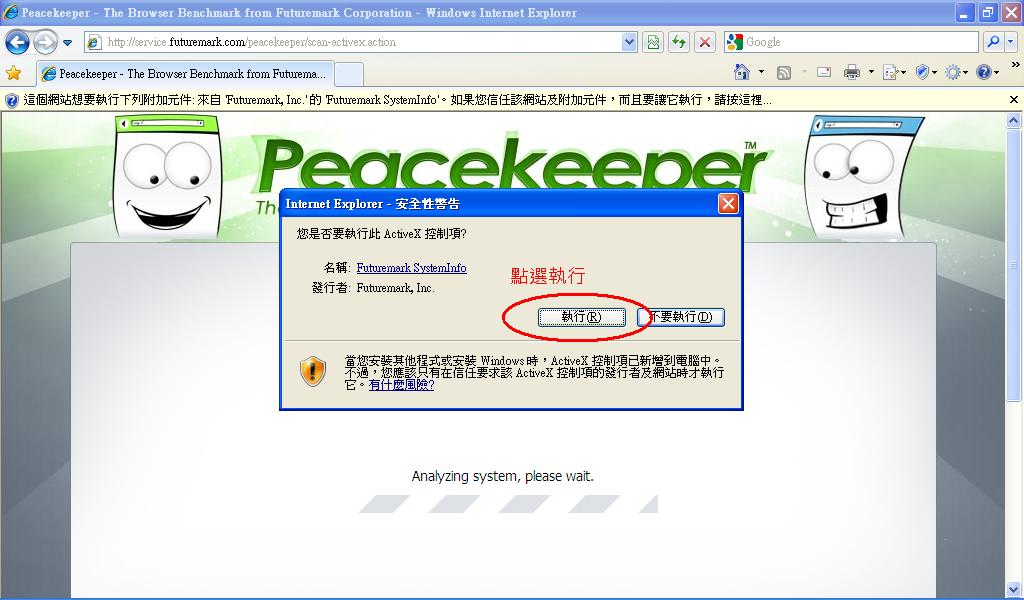 PeacekeeperInstall.PNG