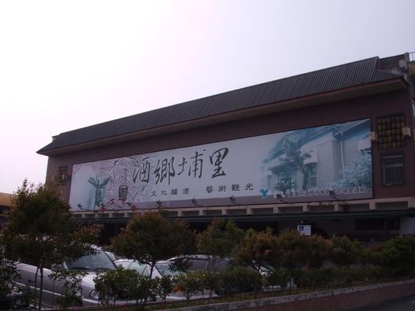 03埔里酒廠.JPG