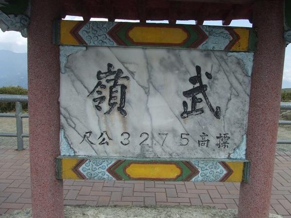 06武嶺.JPG