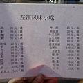 P1000614 廣西龍州左江