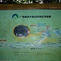 P1000955 廣西 碩龍 通靈峽谷