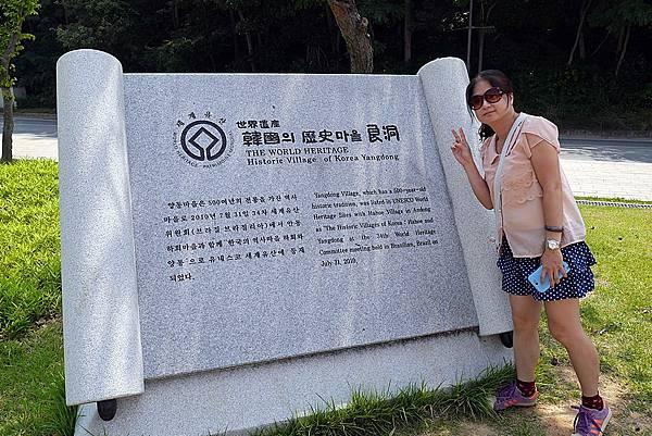 20140619 103422 良洞民俗村.JPG