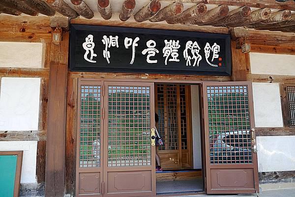 20140619 114257 良洞民俗村.JPG