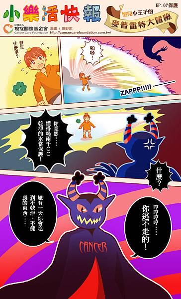 麥普雷特大冒險─前導故事  第7集