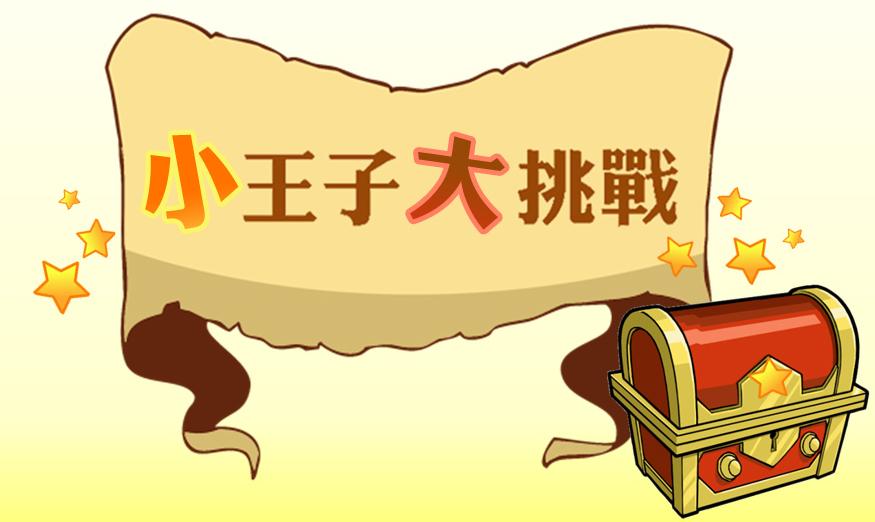 小王子大挑戰2