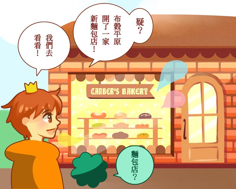 甜麵包陷阱1