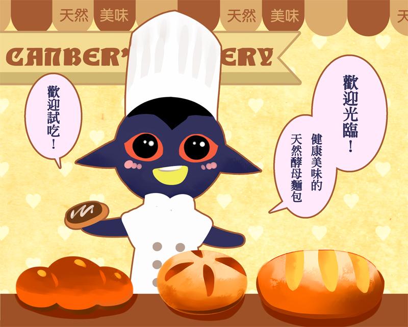 甜麵包陷阱2