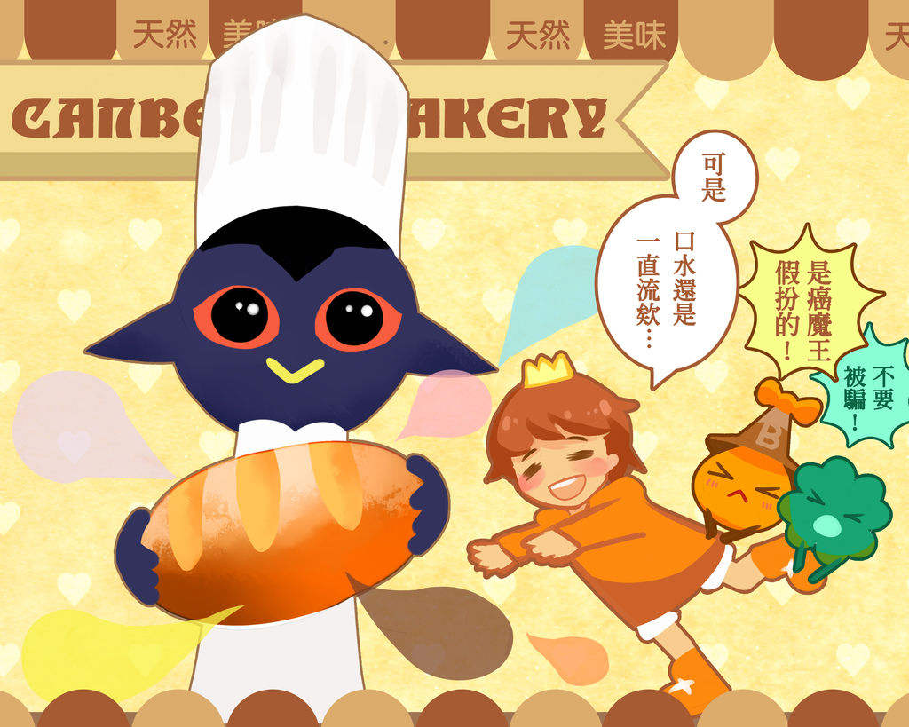 甜麵包陷阱5