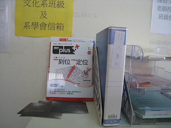 990721嘉藥文化系辦公室雜誌擺放近照.JPG