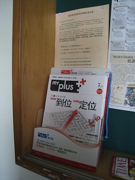 990717成功大學外文系走道櫥窗雜誌擺放近照.jpg