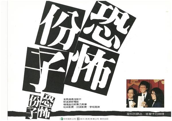 閉幕片恐怖份子.jpg