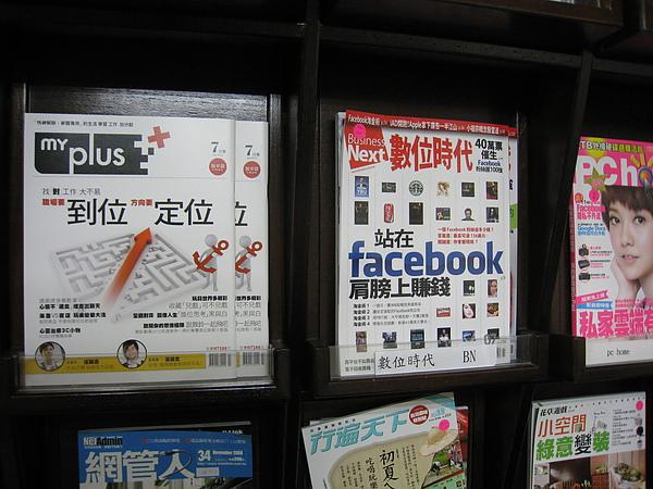990721長榮大學就業輔導室雜誌擺放近照.JPG