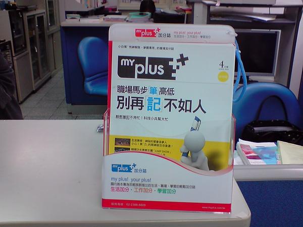 990427銘傳企管系辦 (2).JPG