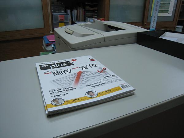 990721長榮大學管理學院辦公室雜誌擺放近照.JPG