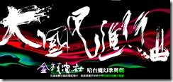 頭獎:金枝演社●哈台歌舞劇《大國民進行曲》$1500x2
