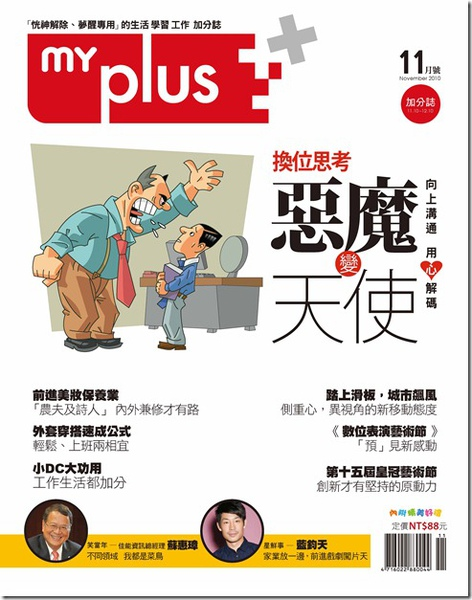 My Plus_99年11月刊_頁面_01