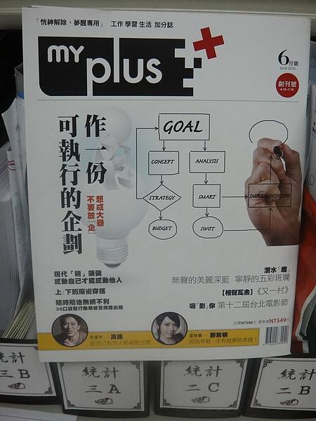 990611-淡大統計系辦.jpg