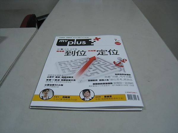 990717成功大學企管系辦公室雜誌擺放近照.JPG