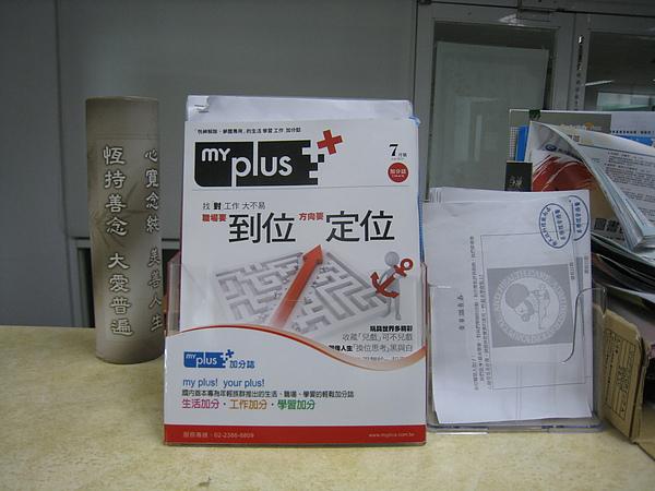 990721嘉藥醫管系辦公室雜誌擺放近照.JPG