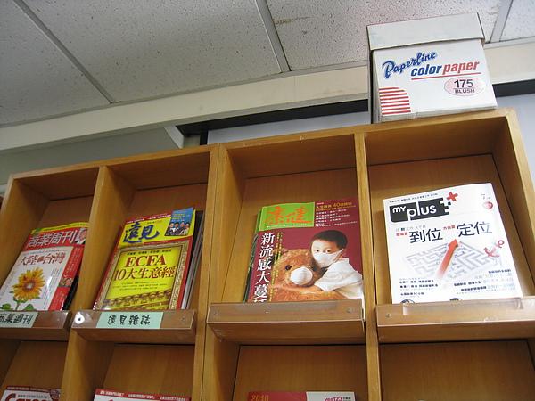990717成功大學就業輔導組辦公室雜誌擺放近照.JPG