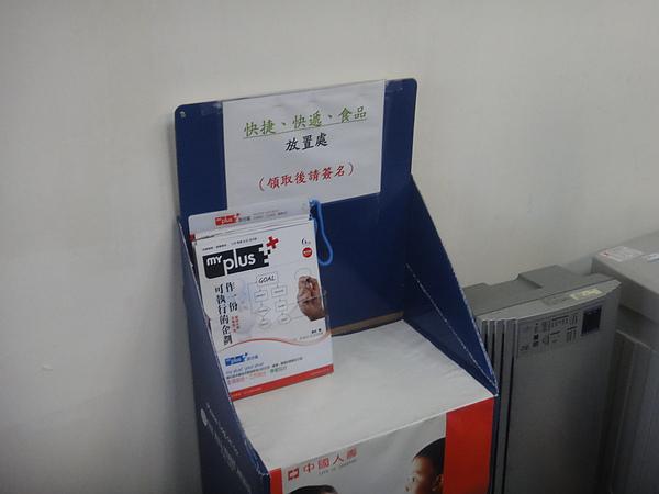 990614-台大國企系辦外.JPG