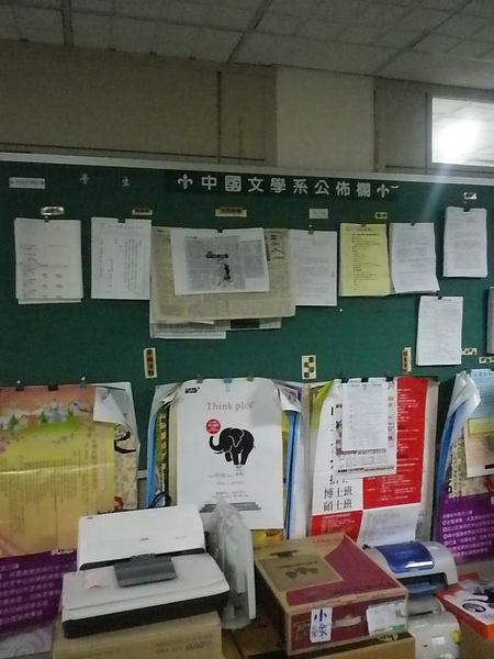 990611-世新中文系佈告欄.jpg