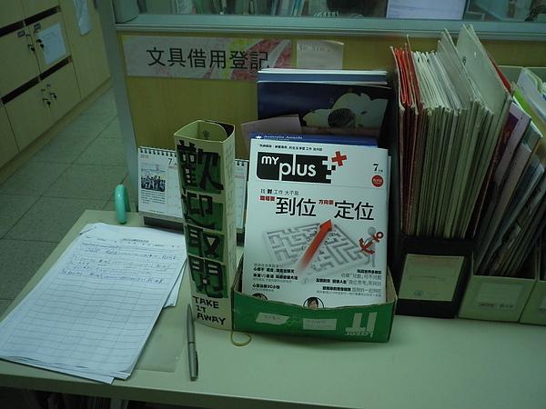 990721台大社工系辦.JPG