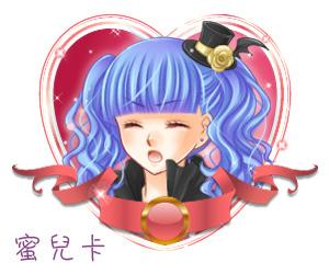 蜜兒卡S3.jpg
