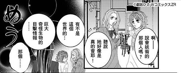 Ⓒ戯あひさ WコミックスZR.jpg