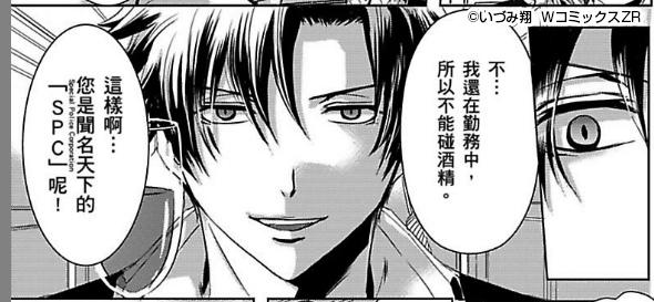 いづみ翔  WコミックスZR.jpg