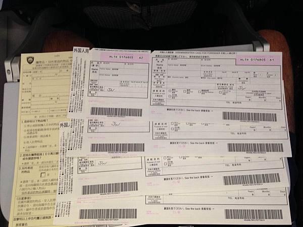 出入境記錄表-攜帶品申告書