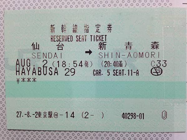 仙台-新青森-車票
