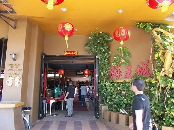 海王城餐廳.jpg