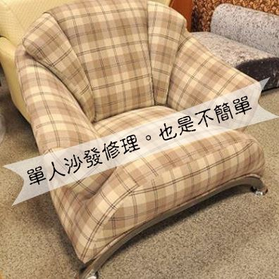 單人沙發.JPG