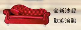 全新沙發歡迎洽詢.jpg