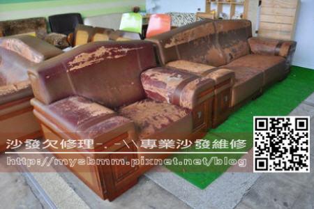 沙發修理睜大眼睛003.jpg
