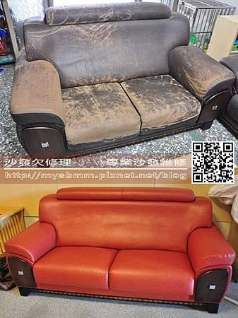 沙發修理 前與後